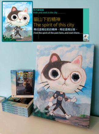 躲貓貓生活照展覽